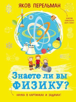 Знаете ли вы физику? photo №1