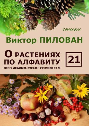 О растениях по алфавиту. Книга двадцать первая. Растения на О Foto №1