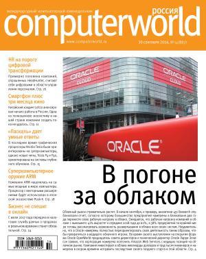 Журнал Computerworld Россия №14/2016 Foto №1