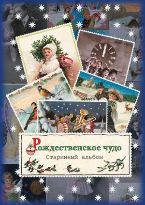 Рождественское чудо. Старинный альбом photo №1