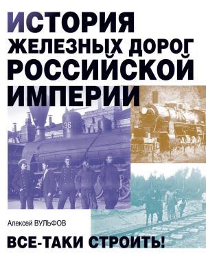 История железных дорог Российской империи. Все-таки строить! Foto №1