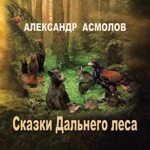 Сказки Дальнего леса photo №1
