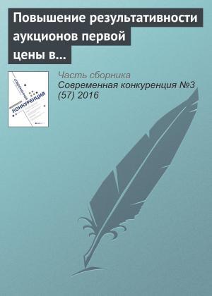 Повышение результативности аукционов первой цены в России photo №1