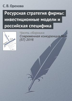 Ресурсная стратегия фирмы: инвестиционные модели и российская специфика