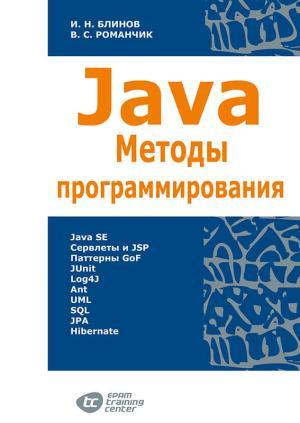 Java. Методы программирования Foto №1