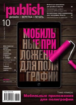 Журнал Publish №10/2016 photo №1