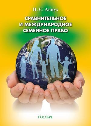 Сравнительное и международное семейное право Foto №1