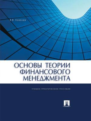 Основы теории финансового менеджмента photo №1