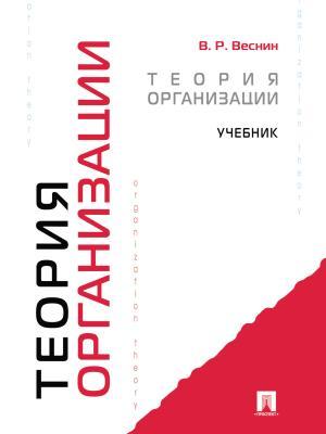 Теория организации. Учебник photo №1