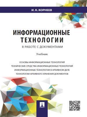 Информационные технологии в работе с документами. Учебник photo №1