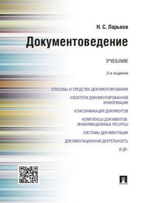 Документоведение. 3-е издание. Учебник photo №1