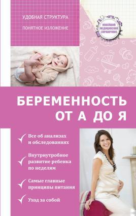 Беременность от А до Я photo №1