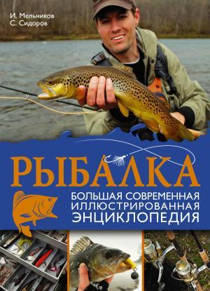 Рыбалка. Большая современная иллюстрированная энциклопедия photo №1