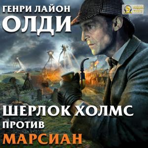 Шерлок Холмс против марсиан Foto №1