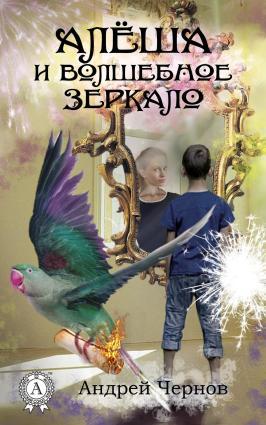 Алёша и волшебное зеркало Foto №1