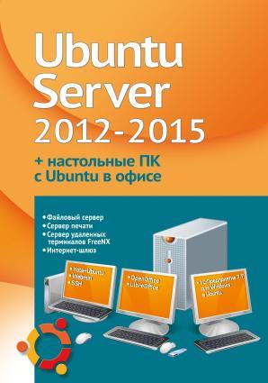 Устанавливаем и настраиваем Ubuntu Server 2012-2015 и офисные ПК с Ubuntu Foto №1
