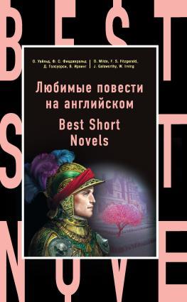 Любимые повести на английском / Best Short Novels photo №1