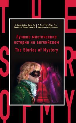 Лучшие мистические истории на английском / The Stories of Mystery photo №1