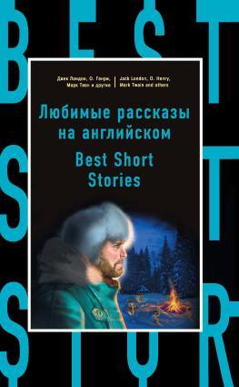 Любимые рассказы на английском / Best Short Stories photo №1