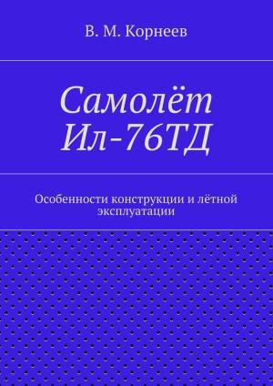 Самолёт Ил-76ТД. Особенности конструкции илётной эксплуатации photo №1