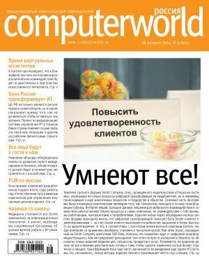 Журнал Computerworld Россия №16/2016 Foto №1