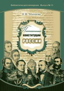 Потаенные конституции России Foto №1