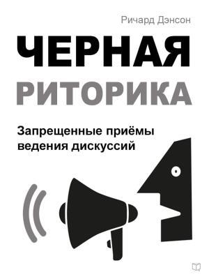 Черная риторика. Запрещенные приёмы ведения дискуссий Foto №1
