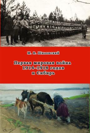 Первая мировая война 1914–1918 годов и Сибирь photo №1