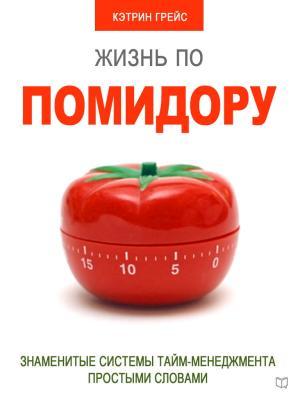 Жизнь по помидору. Знаменитые системы тайм-менеджмента простыми словами