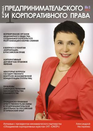 Журнал предпринимательского и корпоративного права № 1 (1) 2016 photo №1