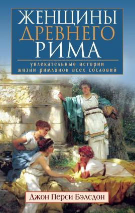 Женщины Древнего Рима. Увлекательные истории жизни римлянок всех сословий photo №1