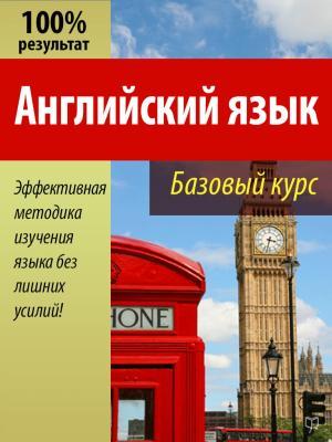 Английский язык. Базовый курс photo №1