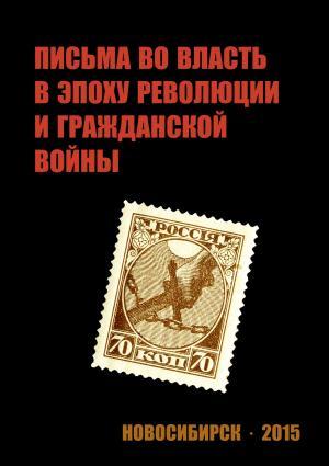 Письма во власть в эпоху революции и гражданской войны (март 1917 – ноябрь 1919 г.). Foto №1