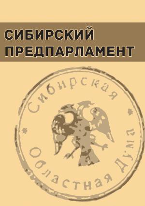 Сибирский предпарламент. Частные совещания членов Временной Сибирской областной думы (июнь – август 1918 г.) Foto №1