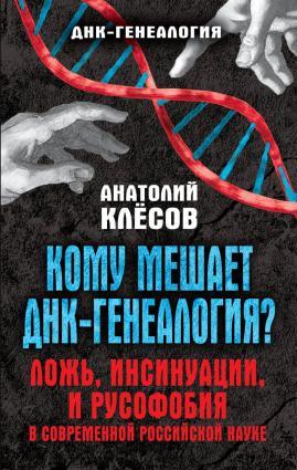 Кому мешает ДНК-генеалогия? Ложь, инсинуации, и русофобия в современной российской науке Foto №1