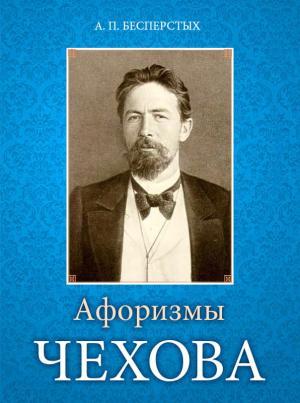 Афоризмы Чехова photo №1