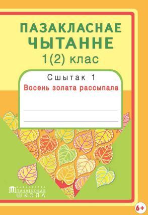 Пазакласнае чытанне. 1(2)клас. Сшытак 1. Восень золата рассыпала photo №1