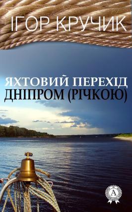 Яхтовий перехід Дніпром (річкою) Foto №1