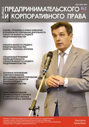 Журнал предпринимательского и корпоративного права № 2 (2) 2016