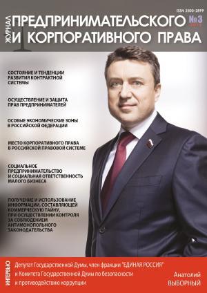 Журнал предпринимательского и корпоративного права № 3 (3) 2016 Foto №1