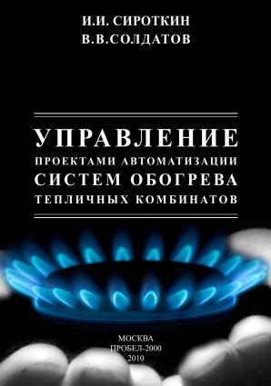 Управление проектами автоматизации систем обогрева тепличных комбинатов photo №1