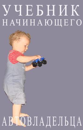 Учебник начинающего автовладельца Foto №1