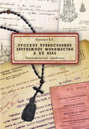 Русское православное зарубежное монашество в XX веке photo №1