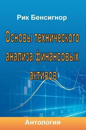 Основы технического анализа финансовых активов Foto №1