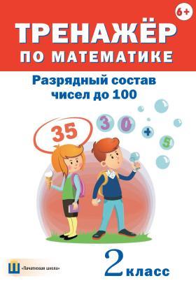 Тренажёр по математике. Разрядный состав чисел до 100. 2 класс Foto №1
