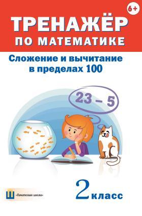 Тренажёр по математике. Сложение и вычитание в пределах 100. 2 класс photo №1