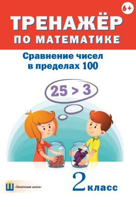 Тренажёр по математике. Сравнение чисел в пределах 100. 2 класс photo №1