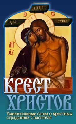 Крест Христов photo №1