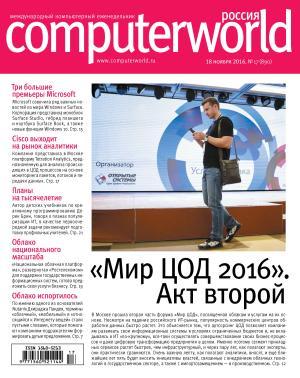 Журнал Computerworld Россия №17/2016 Foto №1