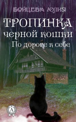 Книга 2. Тропинка черной кошки photo №1